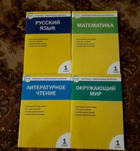 Учебники и рабочие тетради для 1 класса