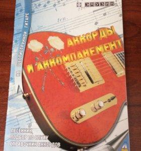 Справочник аккордов на шестиструнную гитару