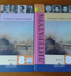 Литература 8 класс в 2 частях
