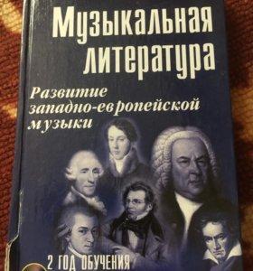 Учебное пособие по музыкальной литературе