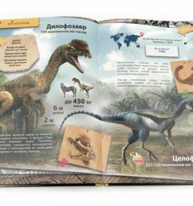 4D Энциклопедия Динозавры
