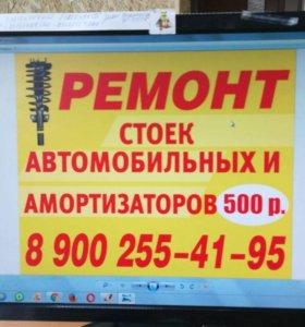 Ремонт стоек и амортизаторов