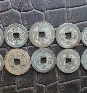 монеты Династия Цин (Qīng cháo 清朝).