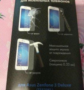 Стекло на асус зенфон 3 Deluxe