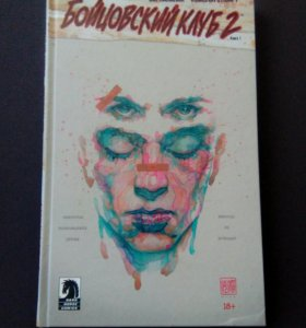 Бойцовский Клуб 2, Книга 1-2, 11номеров комикса