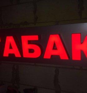 Вывеска ТАБАК, высота букв 30 см