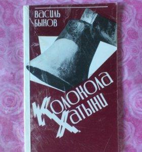 Книга Колокола Хатыни, Василь Быков