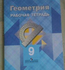 Тетрадь по геометрии 9 кл