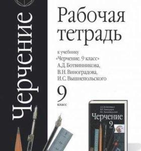 Рабочая тетрадь Черчение 9 класс В.И.Вышнепольский
