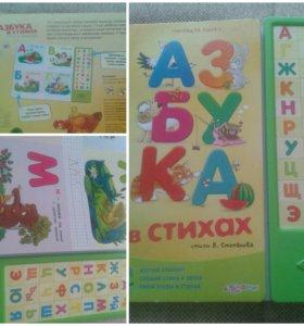 Книга говорящая азбука