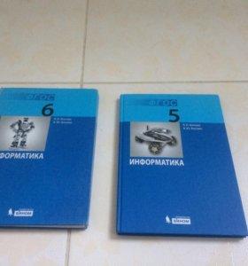 Учебники по информатике 5 и 6 класс