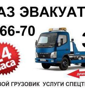 Услуги эвакуатора - КРУГЛОСУТОЧНО