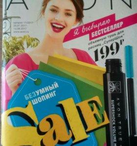 AVON косметика и парфюмерия вналичии и на заказ