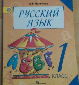 Русский язык, 1 класс,