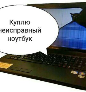 Нерабочие ноутбуки