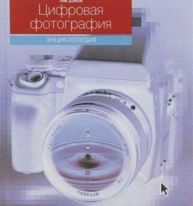 """Книга """"Цифровая фотография. Энциклопедия"""", Тим Дэй"""