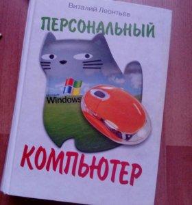 """Обучающая книга """"Персональный компьютер"""""""