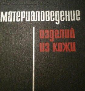 Книга по коже