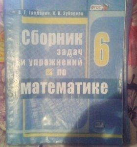 Сборник задач и упражнений по математике за 6 клас