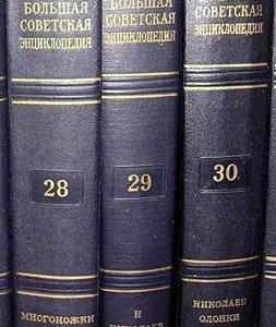 Большая Советская Энциклопедия 1949-58г. 51том