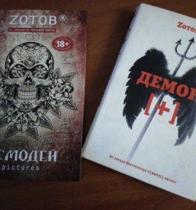 Zотов книги