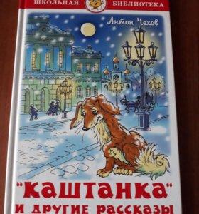 Книга Антона Чехова ''Каштанка'' и другие рассказы