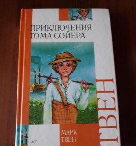 Книга Марк Твен ''ПриключенияТома Сойера''