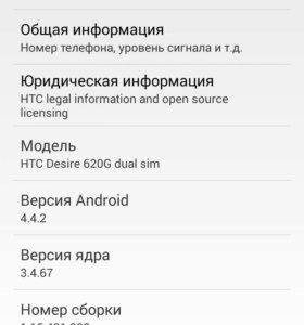 HTC desire 620g dual sim.