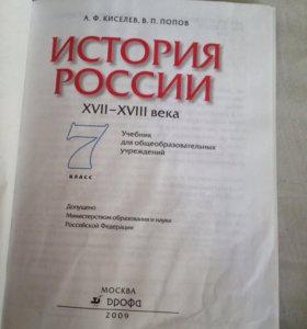 История России 7 кл