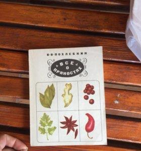 """Книга """"Все о пряностях"""""""