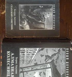 2 книги Акунина по 50р