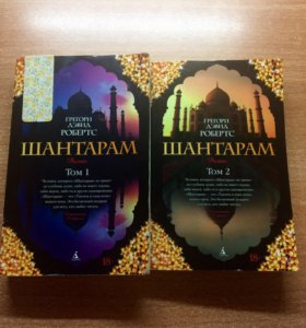 Шантарам в двух томах