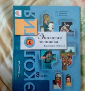 Учебники 6 и 8 класс