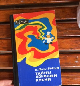 """Книга """"Тайны хорошей кухни"""""""