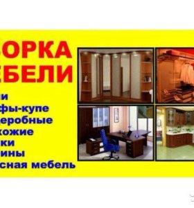 Сборка и монтаж мебели любой сложности