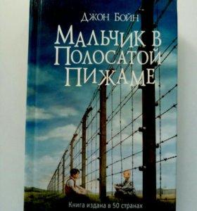 """Книга Джона Бойна """"Мальчик в полосатой пижаме"""""""