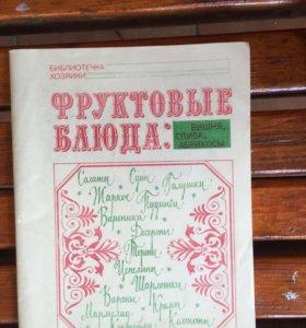 """Книга """"Фруктовые блюда"""""""