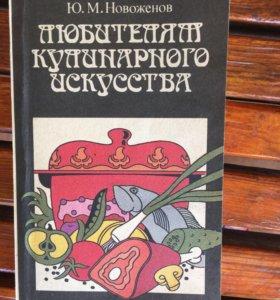 """Книга """"Любителям кулинарного искусства"""""""