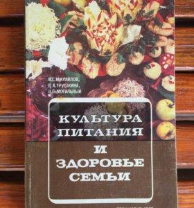"""Книга """"Культура питания и здоровье семьи"""""""