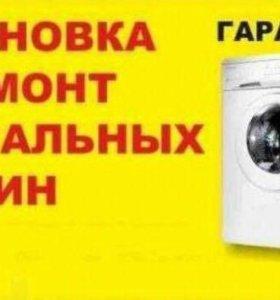 Ремонт стиральных и посудомоечных машин на дому