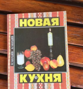 "Книга ""новая кухня """
