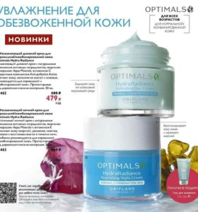 Крема серии Optimals