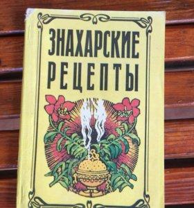 Книга Знахарские рецепты