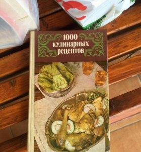 Книга 100 кулинарных рецептов