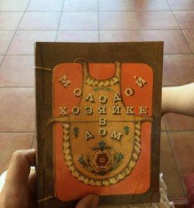 """Книга """" Молодой хозяйке в дом"""""""