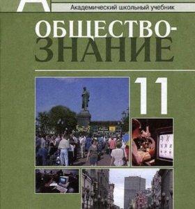 Учебник по обществу