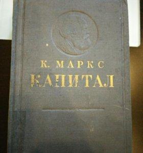 Капитал К.Маркс