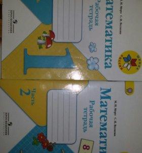 Учебники 1 класса математика