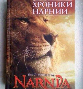 """Книга """"Хроники Нарнии"""""""