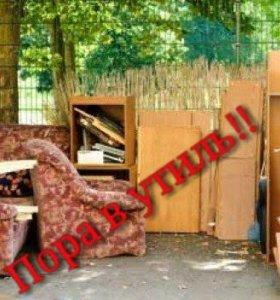 Вывоз старой мебели и строймусора